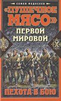 """""""Пушечное мясо"""" Первой мировой. Пехота в бою"""