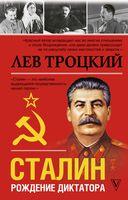 Сталин. Рождение диктатора