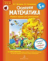 Осенняя математика. Для детей 5-7 лет