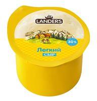 """Сыр полутвердый """"Landers. Лёгкий"""" (230 г)"""