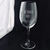 """Бокал для вина """"Истина в вине"""" (615 мл)"""
