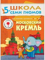 Московский Кремль. Для занятий с детьми от 5 до 6 лет (+ наклейки)