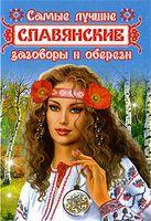 Самые лучшие славянские заговоры и обереги