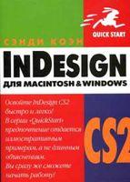 InDesign CS для Macintosh и Windows. Быстрый старт