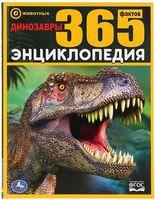 Энциклопедия 365 фактов. Динозавры