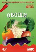 Овощи. Наглядно-дидактическое пособие. Для детей 3-7 лет