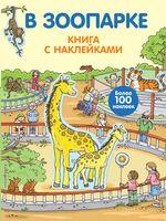 В зоопарке. Книга с наклейками