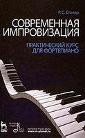 Современная импровизация. Практический курс для фортепиано