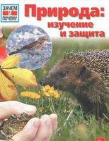 Природа. Изучение и защита