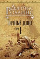 Отряд Сигма. Песчаный дьявол (в двух томах - мягкая обложка) (первая книга цикла)