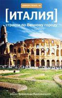 Италия. Страсти по Вечному городу