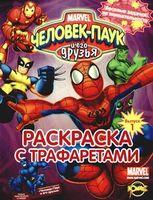 Человек-Паук и его друзья. Выпуск 1. Угадай и раскрась