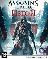 Assassin`s Creed: Изгой