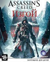 Assassin`s Creed: Изгой