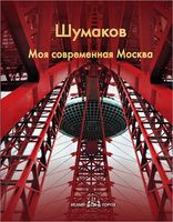 Шумаков. Моя современная Москва