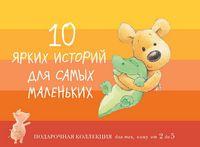 10 ярких историй для самых маленьких (комплект из 10 книг)