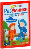 Разумники. Активные игровые задания для детей от 1 до 3 лет (+ наклейки)