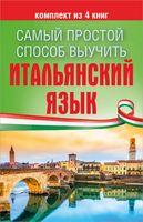 Самый простой способ выучить итальянский язык (Комплект из 4-х книг)