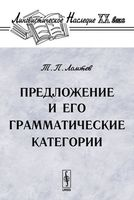 Предложение и его грамматические категории