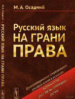 Русский язык на грани права