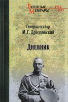 Генерал-майор М. Г. Дроздовский. Дневник
