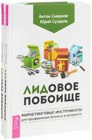 ЛИДовое побоище (комплект из 2-х книг)