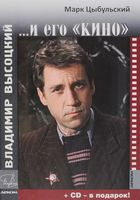 """Владимир Высоцкий и его """"кино"""" (+ CD)"""