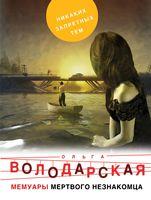 Мемуары мертвого незнакомца (м)