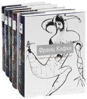 Франц Кафка. Собрание сочинений в 5 томах (комплект)