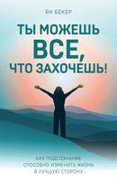 Ты можешь все, что захочешь! Как подсознание способно изменить жизнь в лучшую сторону (м)