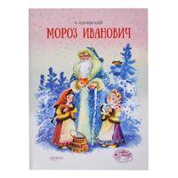 Мороз Иванович (м)