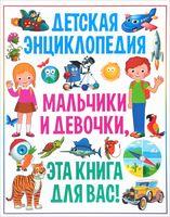 Детская энциклопедия. Мальчики и девочки, эта книга для вас!