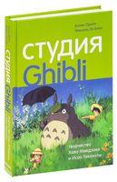 Студия Ghibli. Творчество Хаяо Миядзаки и Исао Такахаты