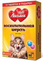 """Добавки для кошек """"Восхитительная шерсть"""" (70 шт.)"""