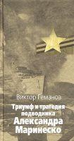 Триумф и трагедия подводника Александра Маринеско