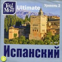 Tell me More Ultimate. Испанский язык. Уровень 2