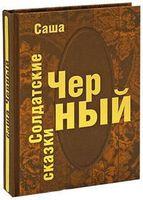 Солдатские сказки (подарочное издание)
