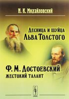 Десница и шуйца Льва Толстого. Ф. М. Достоевский - жестокий талант
