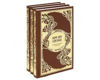 Жорис Карл Гюисманс. Собрание сочинений (комплект из трех томов)