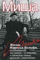 Миша. Жизнь Маркуса Вольфа, рассказанная им самим - в письмах и записках семье, друзьям, соратникам