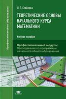 Теоретические основы начального курса математики