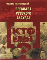 Кто мы? Премьера русского абсурда