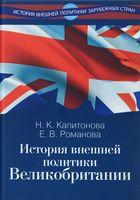 История внешней политики Великобритании