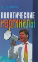 Политические маргиналы в России и Европе. Лимонов, Фортейн, Кон-Бендит и другие случаи