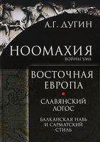 Ноомахия. Войны ума. Восточная Европа. Славянский Логос. Балканская Навь и сарматсий стиль