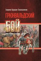 Грюнвальдский бой или славяне и немцы