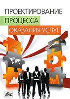 Проектирование процесса оказания услуг
