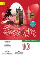 Spotlight 10. Student`s Book