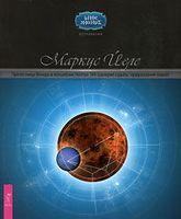 Прелестница Венера и волшебник Нептун. 144 сценария судьбы. Предсказания планет
