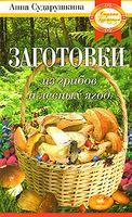 Заготовки из грибов и лесных ягод